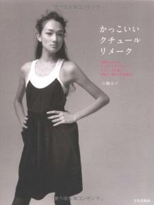 Koko Yamase Kakkoii Couture Remake